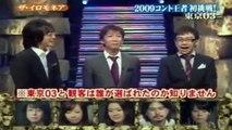 東京03 【イロモネア】