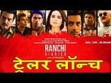 Ranchi Dairies का हुआ ट्रेलर Launch | Rohit Shetty, David Dhawan, Mahesh Bhatt, Anupam Kher