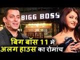Salman के Bigg Boss 11 में रहेंगे 2 Separate House, Aishwarya करेगी ROMANCE Fanney Khan में ?