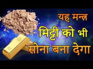 11 यह मन्त्र मिट्टी को भी सोना बना देगा | Desi Totke - देसी टोटके