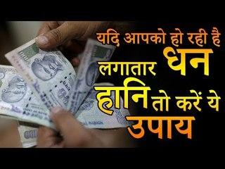 यदि आपको हो रही है लगातार धन हानि तो करें ये उपाय | Dhan Hani Rokane Ke Upay | Desi Totke-देसी टोटके