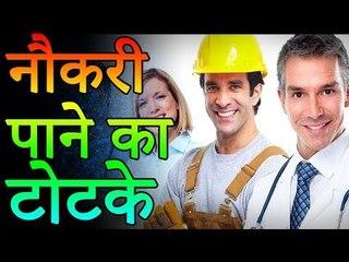 नौकरी पाने के टोटके |  Tricks of getting a job  | Desi Totke - देसी टोटके