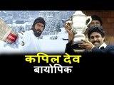 Ranveer Singh करेंगे KAPIL DEV के Biopic में Kapil का Role