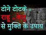 टोन टोटके से राहु और केतु से मुक्ति के उपाय   Rahu and Ketu   Desi Totke - देसी टोटके