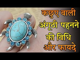 04 कछुए वाली अंगूठी पहनने की विधि और फायदे | Desi Totke - देसी टोटके