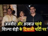 Salman की बेहेन Alvira और Arbaaz Khan पोहचे Shilpa Shetty के Diwali Grand पार्टी पर