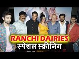 Ranchi Dairies की हुई स्पेशल स्क्रीनिंग | Anupam Kher, Akshay Kumar, Mahesh Bhatt