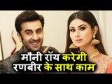 Mouni Roy Gold के बाद करेगी Ranbir Kapoor starrer ब्रह्मास्त्र में काम