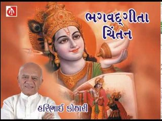 Shrimad Bhagavad Geeta | HariBhai Kothari |Adhyay 3 Shlok 17, 18, 19 Part 1