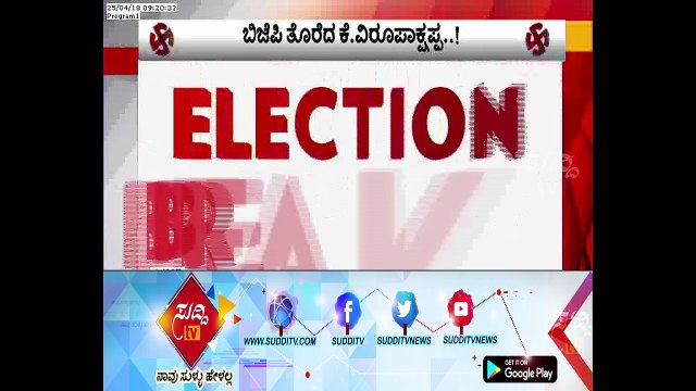 Ex MP K Virupakshappa Quits BJP & Officially To Join Congress Today | ಸುದ್ದಿ ಟಿವಿ