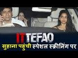 Shahrukh की बेटी Suhana Khan पोह्ची Ittefaq मूवी के स्क्रीनिंग पर