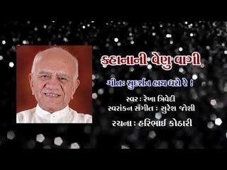 04Sudarshan Haath Dharo re mp3