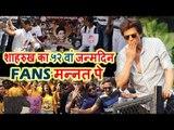 Shahrukh Khan के 52nd Birthday का Video | SRK के Fans पोहचे Mannat पर