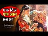 Padmavati का नया गाना Ek Dil Ek Jaan हुआ रिलीज़.।  Deepika Padukone   Shahid Kapoor