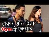 Tiger Shroff और Disha Patani साथ साथ पोहचे Gym में