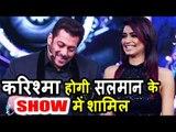 Karishma Tanna करेगी Salman Khan के शो में धमाकेदार एंट्री