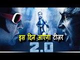 Rajinikanth और Akshay के 2.0 का टीज़र होगा इस तारीक पर रिलीज़