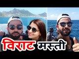 Virat Kohli और Anushka Sharma ने लिया Boat Ride का मज़्ज़ा । Indian Cricket Team In South Africa