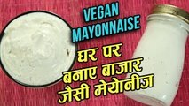 BEST Eggless Mayonnaise Recipe | How To Make Vegan Mayo At Home | Easy Dip Recipe | Varun