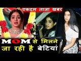 Sridevi की बेटी Janhvi Kapoor और Khushi Kapoor निकले Anil Kapoor के घर से