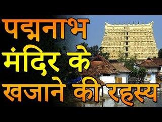 पद्ननाभ मंदिर के खजाने की रहस्य | Amazing Facts