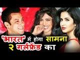 सलमान अगली फिल्म भारत में करेंगे प्रियंका चोपड़ा और कटरीना कैफ के साथ रोमांस