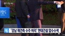 '강남 재건축 수주 비리' 현대건설 9시간 압수수색