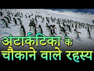 अंटार्कटिका के चौकाने वाले रहस्य | Amazing Facts