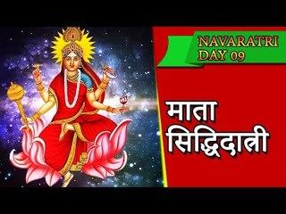 Mata Sidddadatri | Day 9 Navratri | Amazing Facts