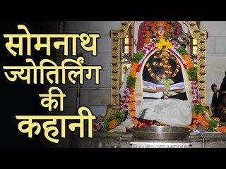 Somnath Jyotirlinga Hindi Story | सोमनाथ ज्योतिर्लिंग की कहानी  |  Amazing Facts