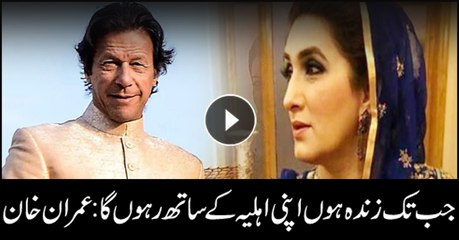 'Till death do us apart': Imran Khan rubbishes rumours of differences with wife