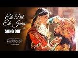 Padmavati | Ek Dil Ek Jaan Song Out | Deepika Padukone | Shahid Kapoor | Sanjay Leela Bhansali