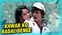 Khwab Ko Badal Denge (HD) | Khwab Songs | Mithun Chakraborty | Old Bollywood Hindi Song