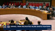 i24NEWS DESK | Israel: Iran recruited 80,000 Shiite fighters | Friday, April 27th 2018