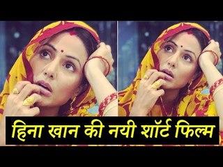 Hina Khan Signs Her FIRST SHORT FILM After Bigg Boss 11