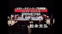 Mr. Pogo vs Mitsuhiro Matsunaga (FMW August 29th, 1995)