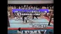 Mitsuhiro Matsunaga vs WING Kanemura (FMW August 31st, 1995)