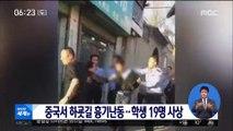 [이 시각 세계] 중국서 하굣길 흉기난동…학생 19명 사상