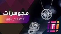 #MBCTrending - تصاميم جديدة من المجوهرات باستخدام الزهور