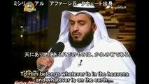 玉座章Ayatal Kursi -日本語字幕- Recite By Sheikh Mishary Rashed Alafasy , Kuwaiti