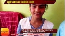 हाईस्कूल की सेकेंड टापर यशस्वी देवी, जहानाबाद, फतेहपुर की छात्रा से बातचीत