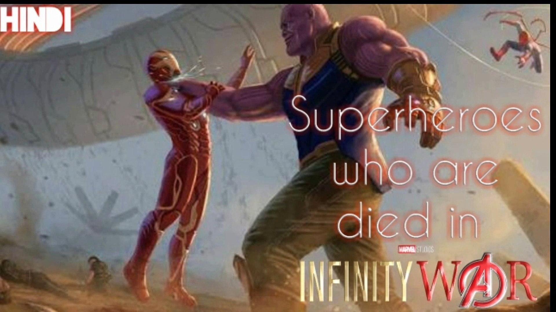 Avengers infinity war |All superheroes death| Hindi