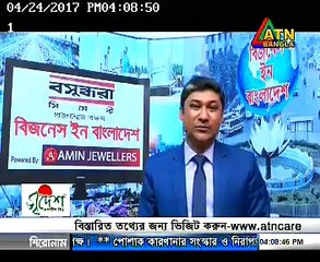 Bangladesh Uddokta Songstha I News I ATN Bangla