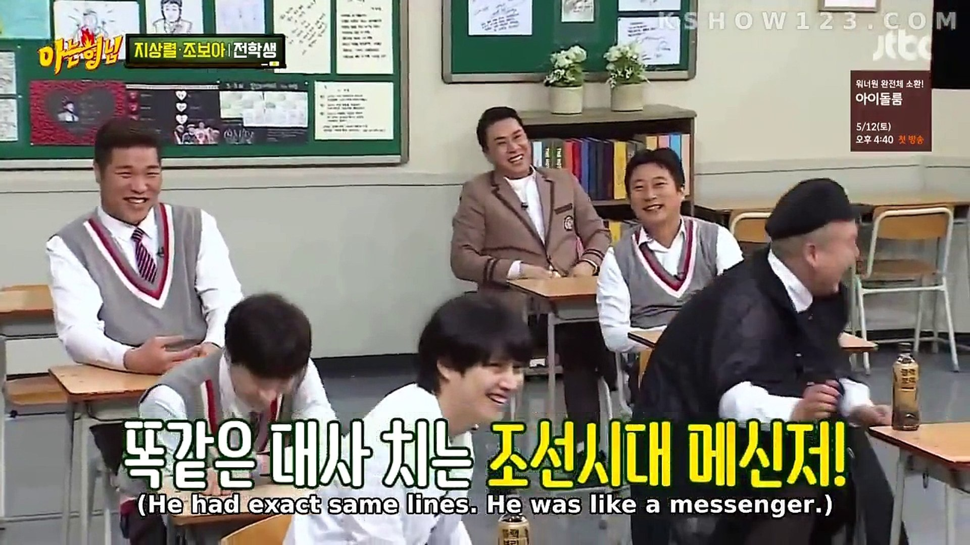 Knowing Brother Episode 125 Eng Sub [1/2]