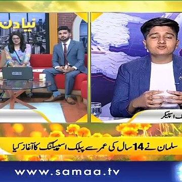 Naya Din   SAMAA TV   Ali Arif   Kiran Aftab   Muhammad Shuaeb   30 April 2018