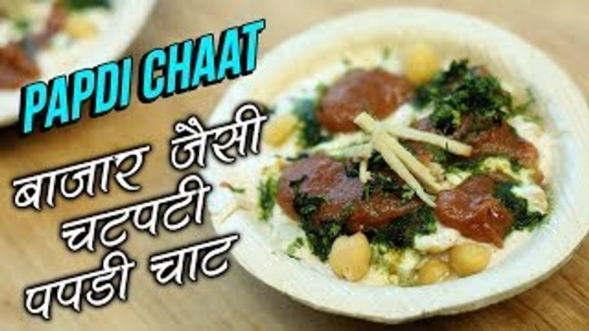 Dahi Papdi Chaat Recipe in Hindi - How To Make Papri Chaat At Home - Chaat Recipe - Nupur