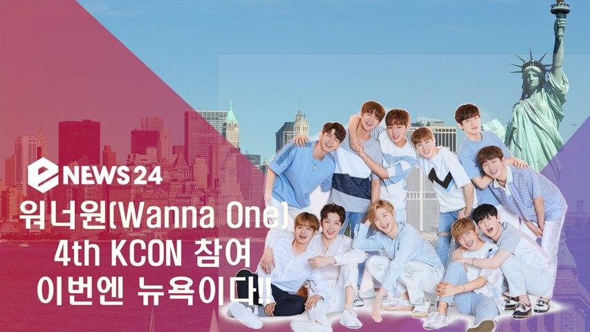 4th KCON 참여 워너원(Wanna One), 이번엔 뉴욕이다!!