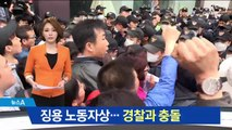 징용노동자상 기습 설치 시도…경찰과 몸싸움