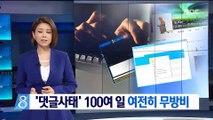 '댓글조작사태' 100여 일…여전히 무방비