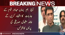 Today, we will express the emotions of the Muhajir people, Khalid Maqbool Siddiqui press conference in karachi